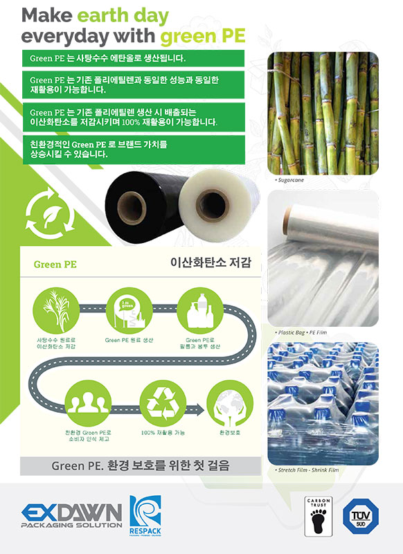 green-pe-kr-brochure